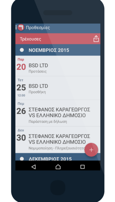 lawyers scheduling mobile application